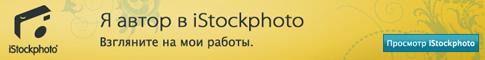Портфолио стоковой фотографии на iStockphoto